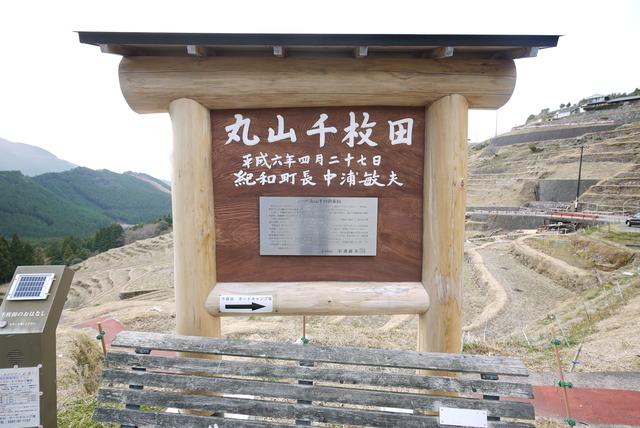 丸山千枚田_e0214805_1923732.jpg