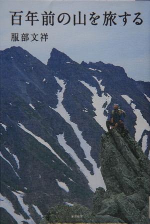 百年前の山を旅する_a0032559_18405695.jpg