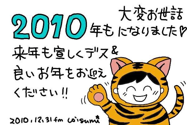 良いお年を!_e0165361_195869.jpg