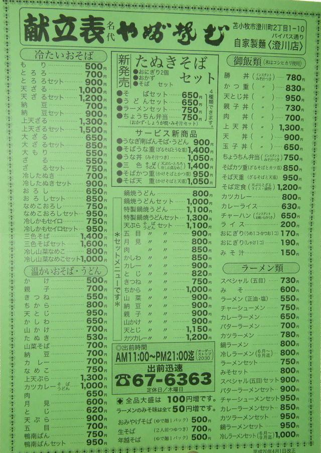 やぶそば 澄川店_d0153062_8533935.jpg