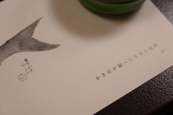 呑納め 老舗の味を ふくとかき_e0082981_0315212.jpg