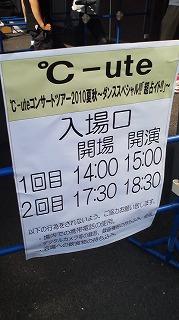℃-ute 2010/9/11 ZeppNagoya_d0144184_16305874.jpg