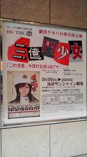 Berryz工房 2010/9/20 劇団ゲキハロ サンシャイン劇時_d0144184_16404078.jpg