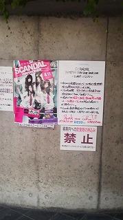 SCANDAL 2010/9/23 札幌ペニーレーン21_d0144184_16422992.jpg