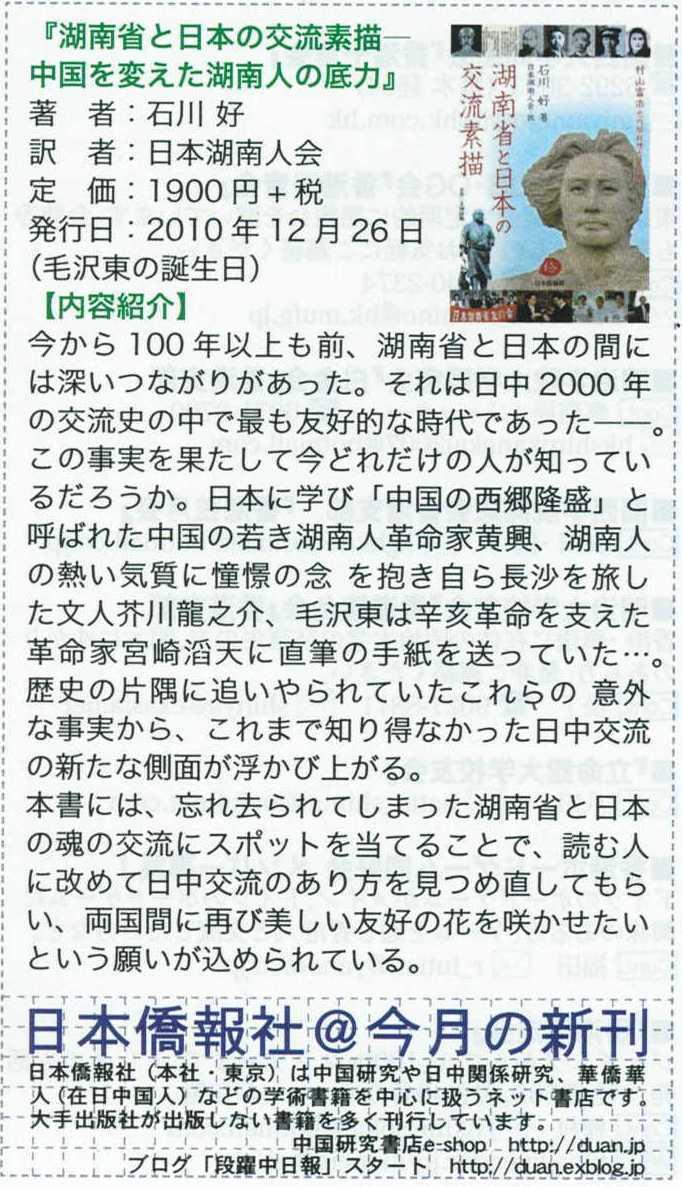『湖南省と日本の交流素描』 華南月報2011年2月号に紹介された_d0027795_10335966.jpg