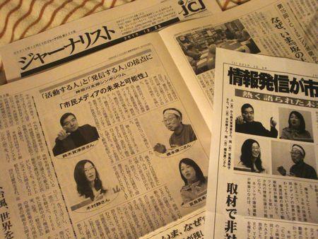 ジャーナリスト12・25号(JCJ日本ジャーナリスト会議発行)に載りました_e0149596_4212534.jpg