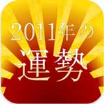 iPhone無料アプリ|2011年あなたに訪れる5つの幸運_d0174998_0565326.jpg