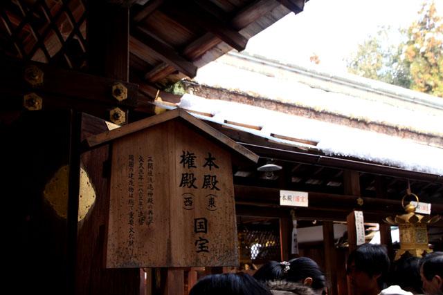 初詣 上賀茂神社_e0048413_20531234.jpg