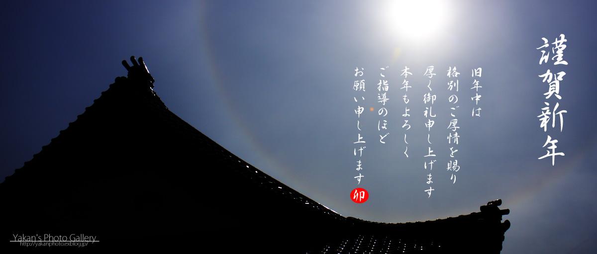 新年 あけましておめでとうございます<(_ _)>_b0157849_1851026.jpg