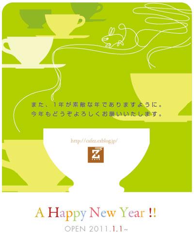 """2011 \""""A HAPPY NEW YEAR!\""""_a0017350_243672.jpg"""