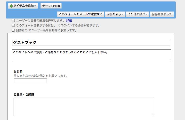 google docsのフォーム公開設定について_c0064553_23263441.jpg