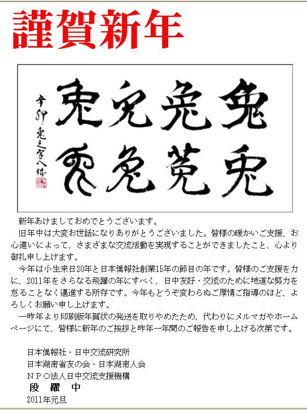 謹賀新年 2010年日本僑報社の主な出来事_d0027795_12254395.jpg