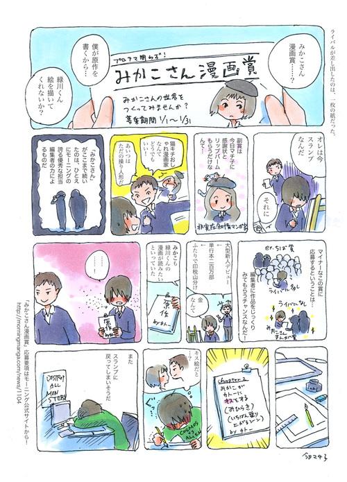 みかこさん漫画賞非公式漫画_a0026616_1711798.jpg