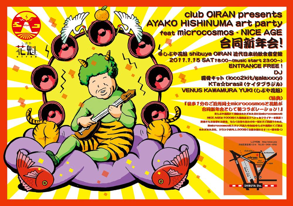 某有名画伯によるポスター☆開運パーティー☆_b0032617_14292715.jpg