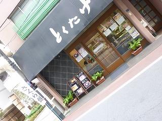 5 hours   七福神 巡拝_a0165160_613121.jpg
