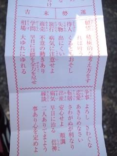 おみくじ_f0143188_19344047.jpg