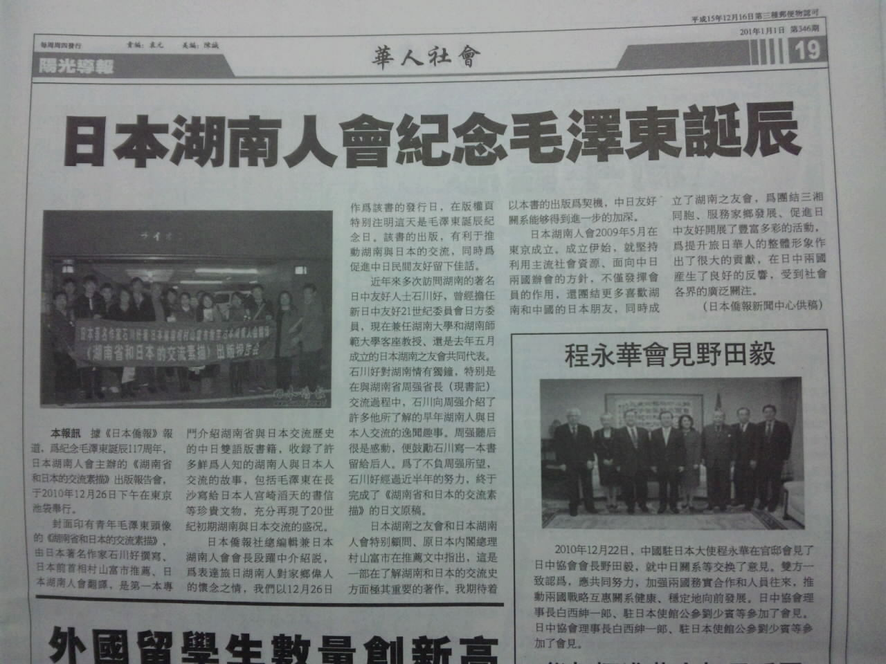 陽光導報 日本湖南人会主催の毛沢東生誕117年紀念会を大きく報道_d0027795_18115997.jpg