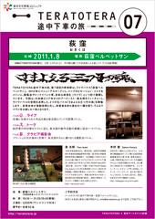 1/8(土)夜!泉太郎「さまよえる三つ子の魂」開催_a0034005_22335090.jpg
