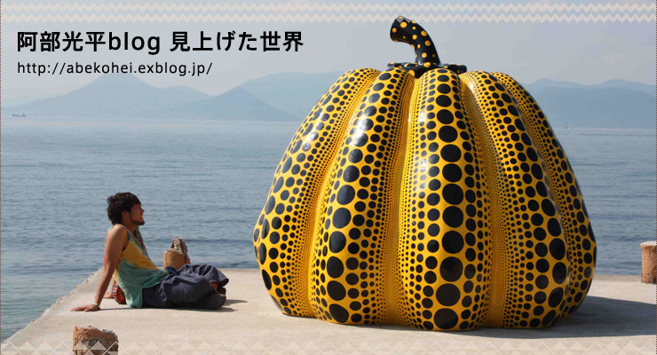 阿部光平blog 見上げた世界 http://abekohei.exblog.jp/