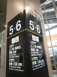 変貌する「大阪駅」と 「スカイビル」の展望台(空中庭園)_f0163730_0543771.jpg