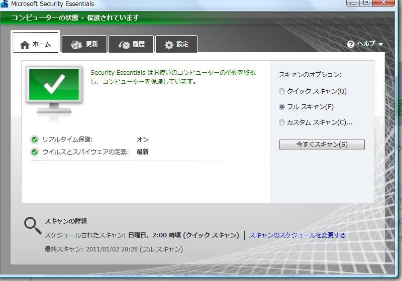 セキュリティソフトの乗り換え~_a0089450_0311296.jpg