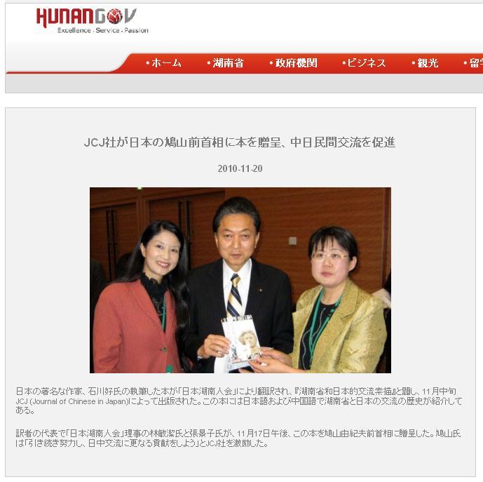 湖南省政府のホームページに『湖南省と日本の交流素描』を紹介_d0027795_2144151.jpg
