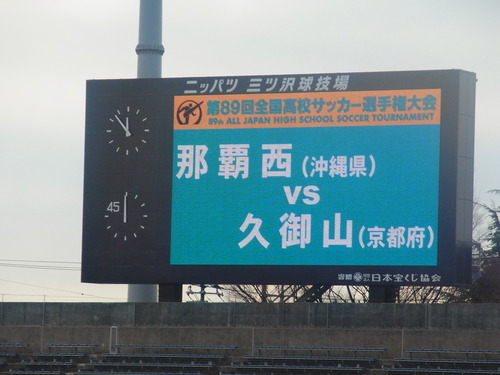 2011-01 高校サッカー選手権3回戦 那覇西vs久御山_e0006700_2195188.jpg