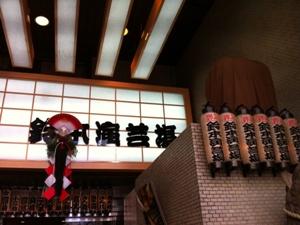 初笑いは正蔵師匠 上野・鈴本で鼓ケ滝と悋気の独楽と_e0094804_2252543.jpg