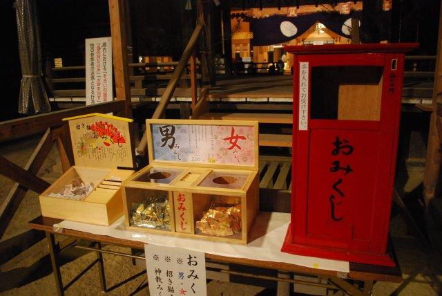 2011年始の穂高神社の自動販売機_a0003909_0164939.jpg