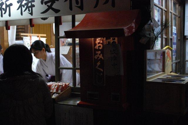 2011年始の穂高神社の自動販売機_a0003909_0172165.jpg