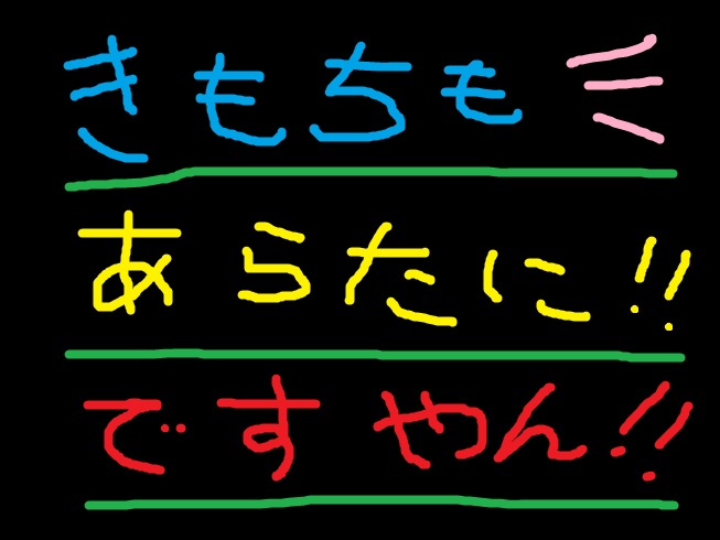 明日からよろしくぅ!ですやん!_f0056935_17181414.jpg