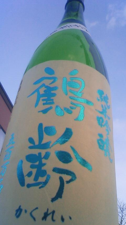 【日本酒】 鶴齢 純米吟醸 無濾過生原酒 五百万石 22BY_e0173738_14591091.jpg