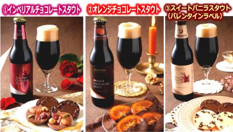 チョコビール_e0192740_22483927.jpg