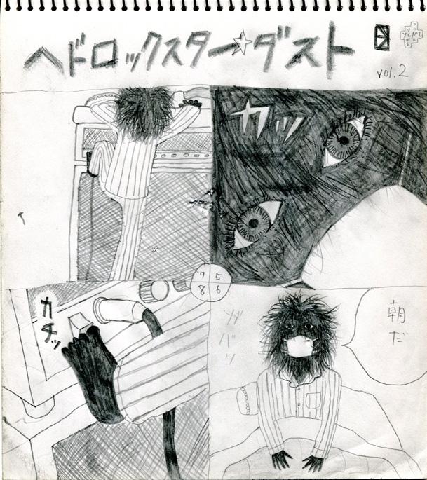 ヘドロックスターダスト vol.2_b0136144_925459.jpg