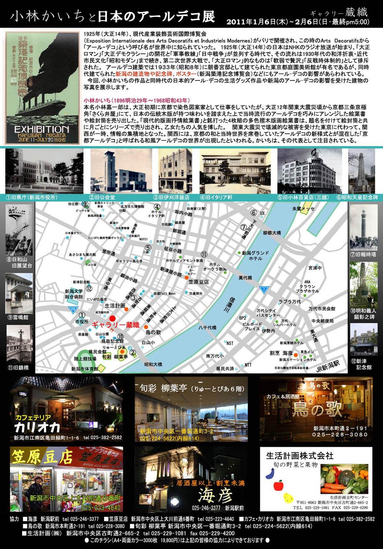 「 小林かいちと日本のアールデコ展 」 蔵織:新春特別企画_d0178448_1731528.jpg