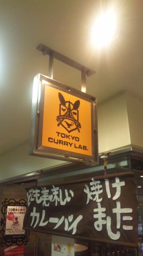 東京カレーラボ_f0156283_214162.jpg