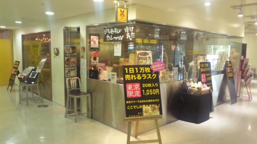 東京カレーラボ_f0156283_2141658.jpg