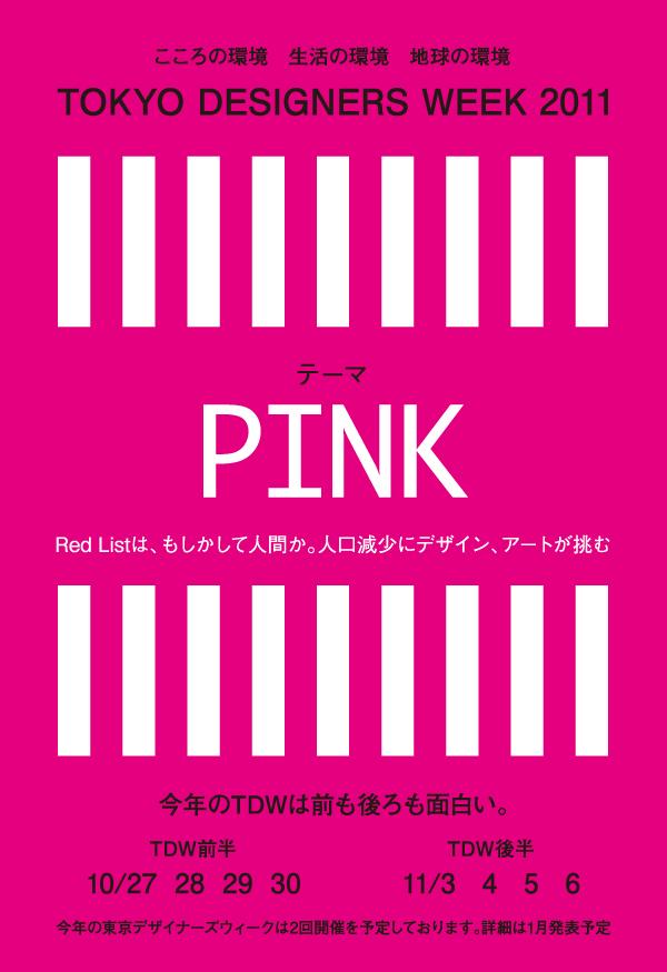TOKYO DESIGNERS WEEK 2011は前半、後半の2回開催_a0008797_1445634.jpg