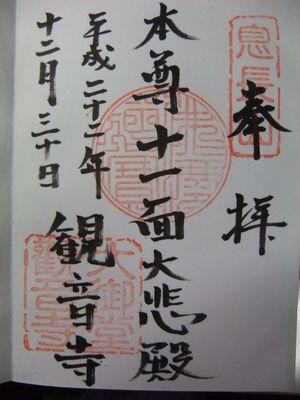 f0120102_22295418.jpg