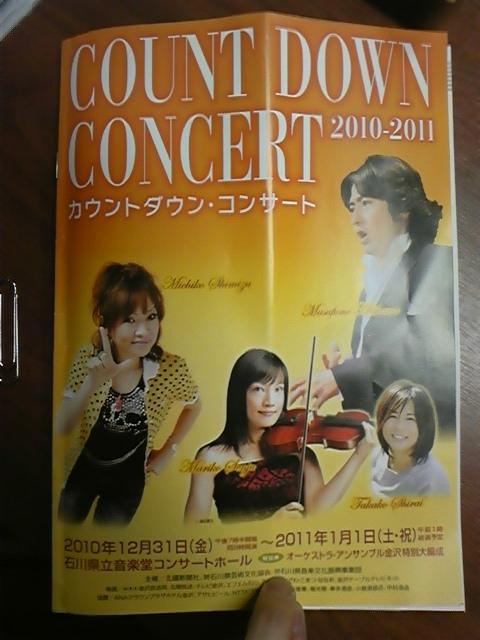 2010-2011 カウントダウン・コンサート_d0001806_16134152.jpg
