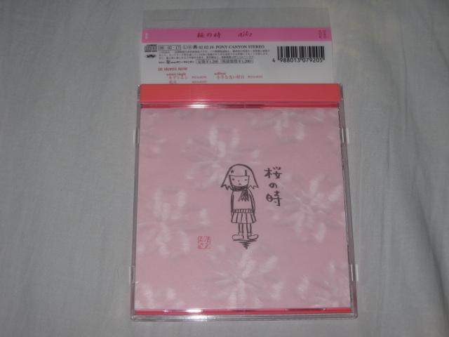 aiko / 桜の時 (初回限定仕様)_b0042308_18473171.jpg