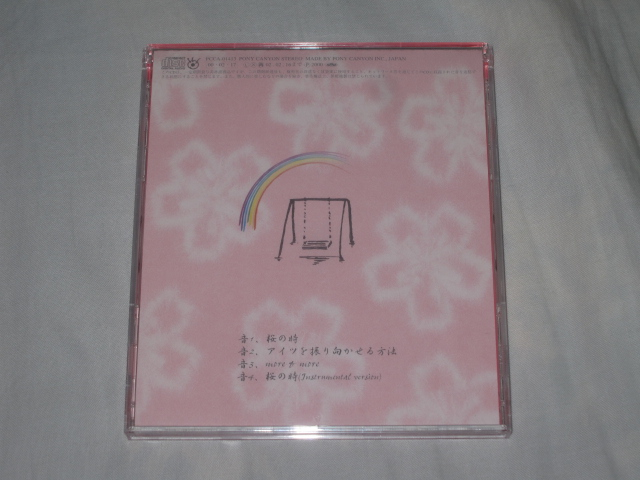 aiko / 桜の時 (初回限定仕様)_b0042308_18554564.jpg