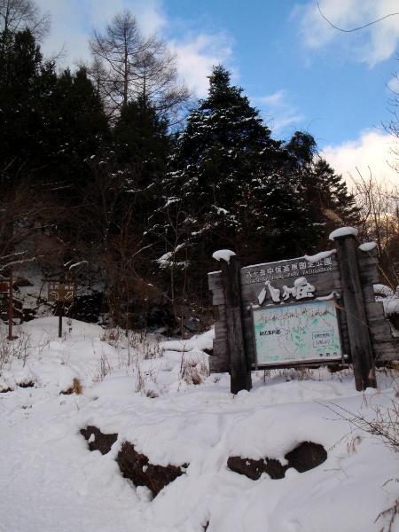 お正月登山-八ヶ岳 赤岳日帰り_c0177814_2036515.jpg