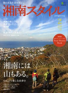 湘南スタイルマガジン 2月号_a0112221_17533360.jpg