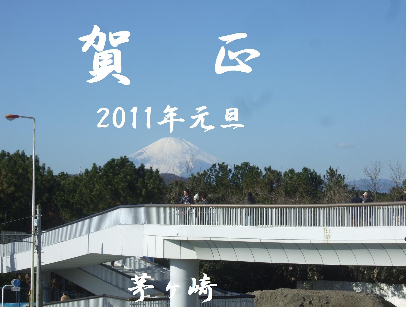 2011箱根駅伝.....3区湘南大橋_b0137932_21154463.jpg
