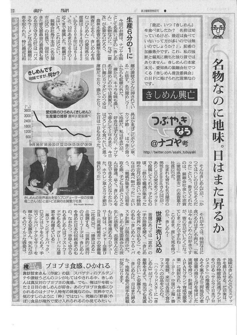 12/22の朝日新聞に掲載されました_d0166534_17372611.jpg