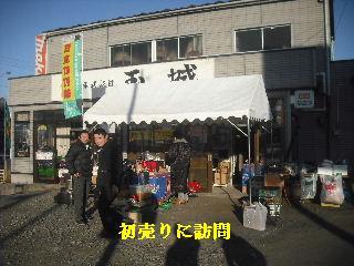 初売りと資材調達_f0031037_21163962.jpg