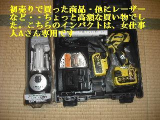 初売りと資材調達_f0031037_2117610.jpg