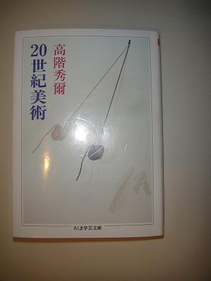 20世紀美術_b0084241_2182568.jpg