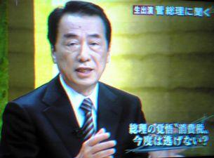 総理の覚悟_f0081443_234475.jpg
